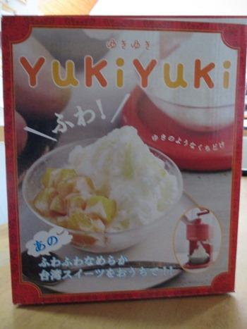 yukiyuki1